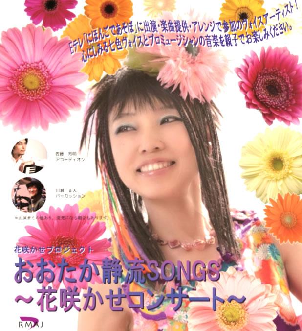 「夏休み親子のつどい」「おおたか静流 ソングス ~花咲かせコンサート~」